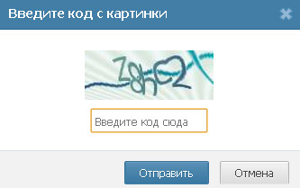 http://vachevskiy.ru/wp-content/uploads/2013/10/chto-takoe-captcha.jpg