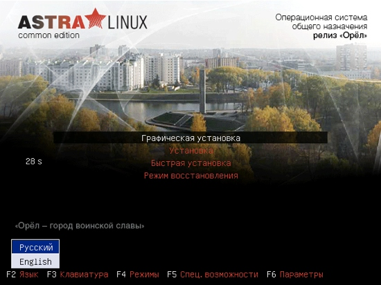 http://www.nnre.ru/kompyutery_i_internet/cifrovoi_zhurnal_kompyuterra_68/i609608astra-linux-orel-install-screen.jpg