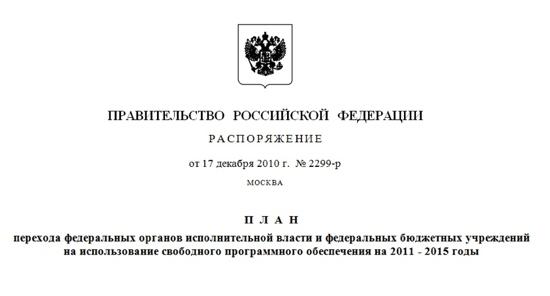 http://www.nnre.ru/kompyutery_i_internet/cifrovoi_zhurnal_kompyuterra_68/i609608postanovl-2299-r.jpg